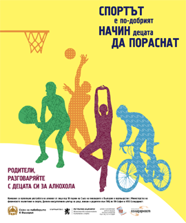 Спортна София